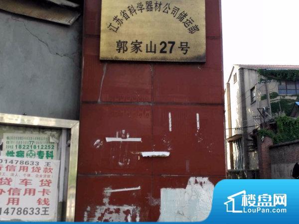 郭家山27号小区