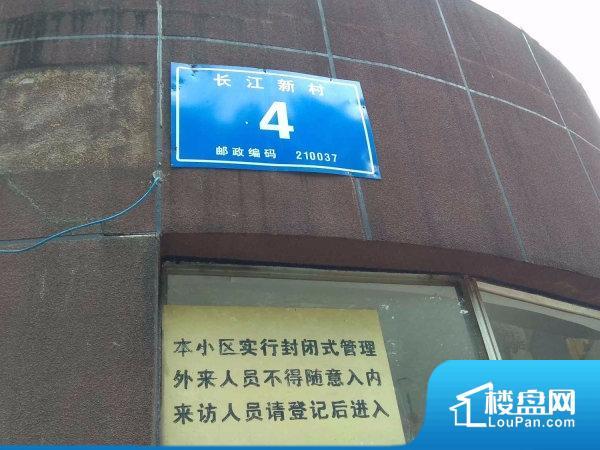 长江新村4号院(南瑞大院)
