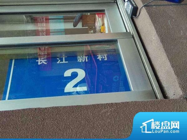 长江新村2号院(南瑞大院)
