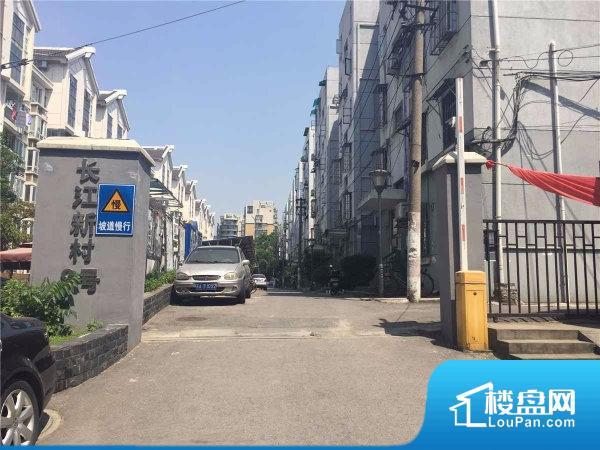 长江新村9号小区