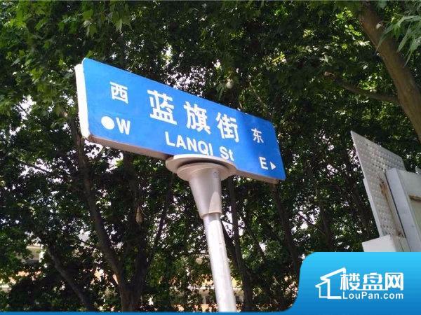 蓝旗新村(北区)