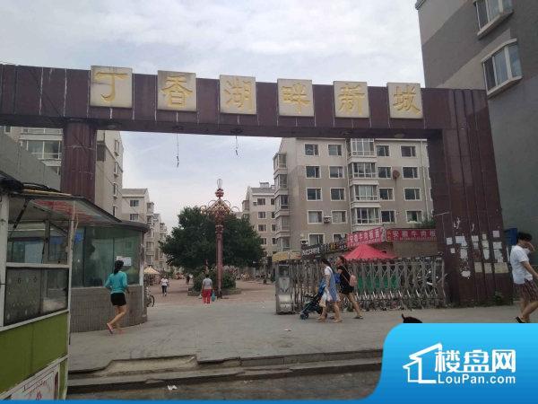 丁香湖畔新城