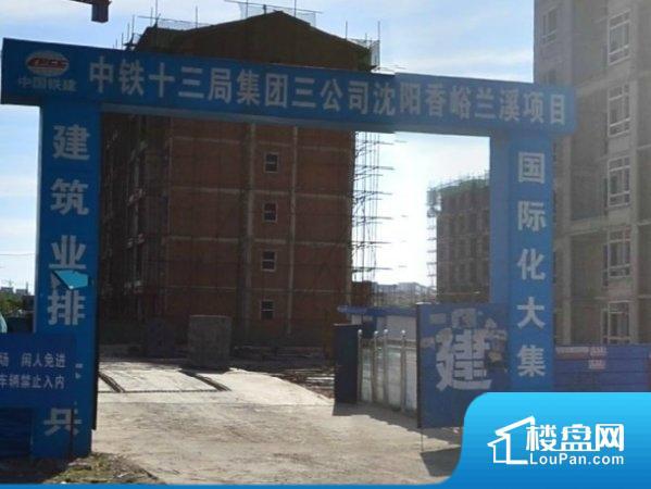 明华香峪兰溪西区