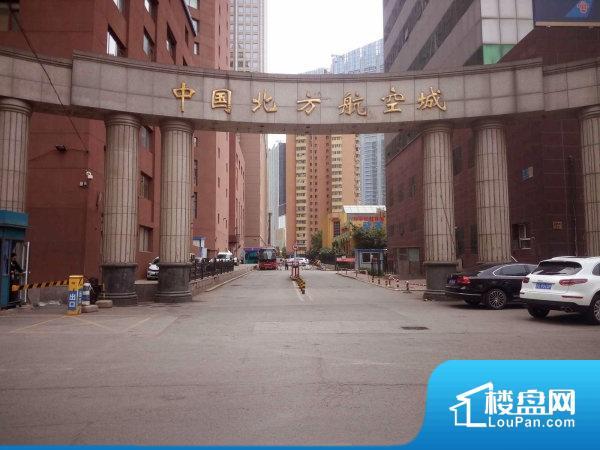 中国北方航空城