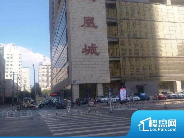 中冶凤凰城