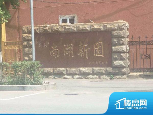 华龙南湖新园
