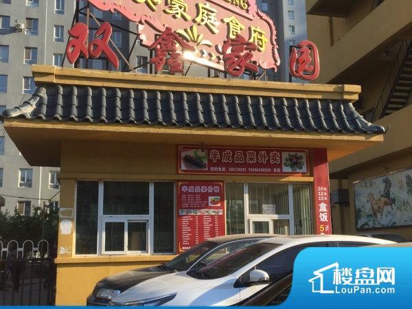 双鑫家园(沈河)