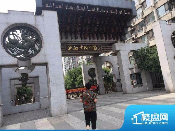 新湖中国印象