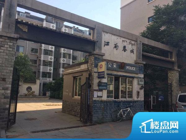江南春城(C区)