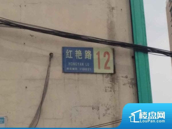 艳路四期康居小区(北区)