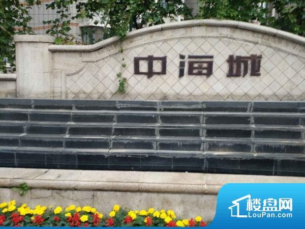 中海城二期