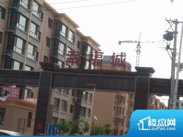 坤博幸福城