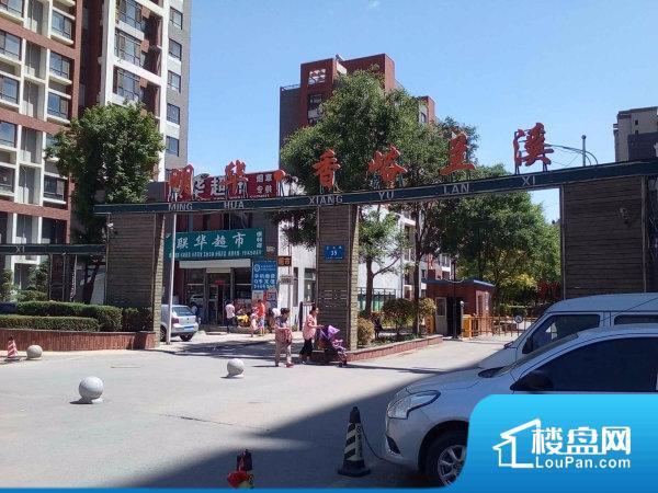 明华香峪兰溪东区