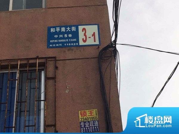 中光东小区