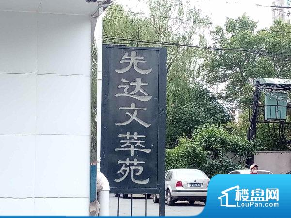 先达文萃苑