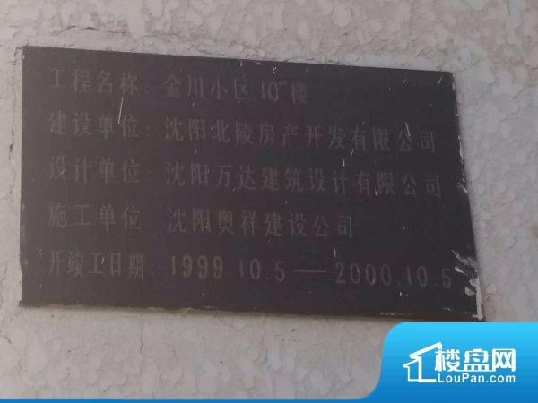 金川江社区
