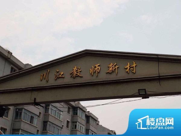 川江教师新村