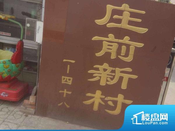 庄前新村(1-48号)
