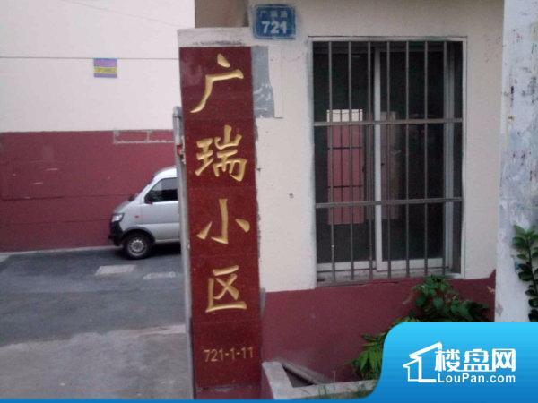 广瑞小区(721-1-11)