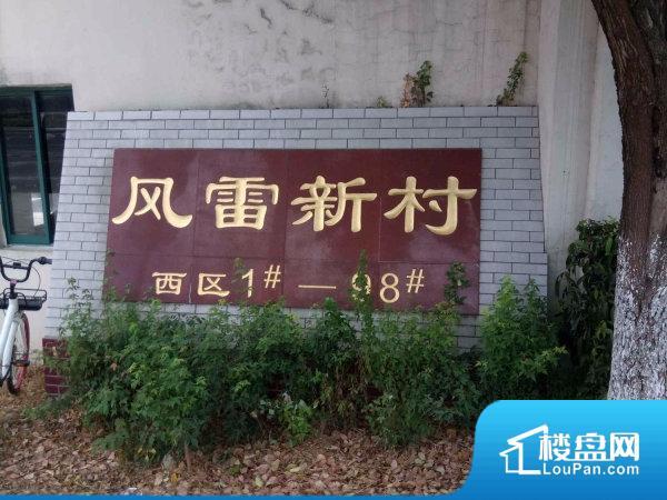 风雷新村西区(1#-98#)