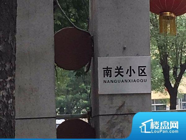 寿光南关住宅小区
