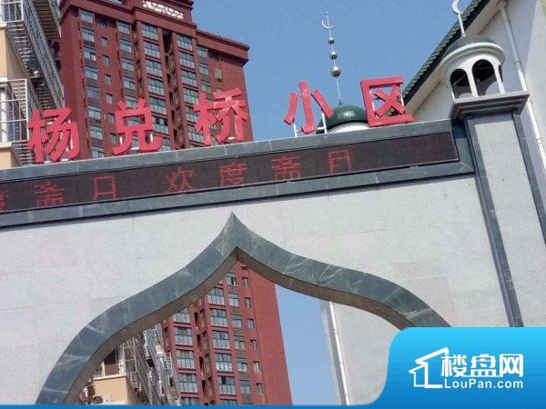 杨兑桥小区