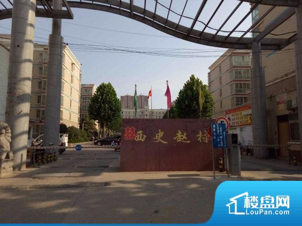 西史赵小区一期