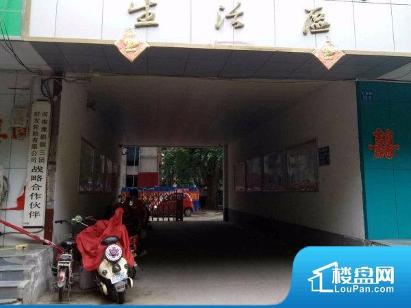 河南省豫剧三团家属院
