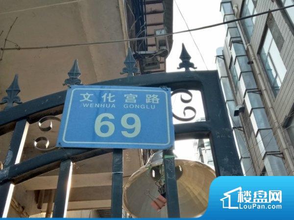 文化宫路69号院