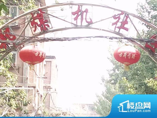 郑煤机社区北区