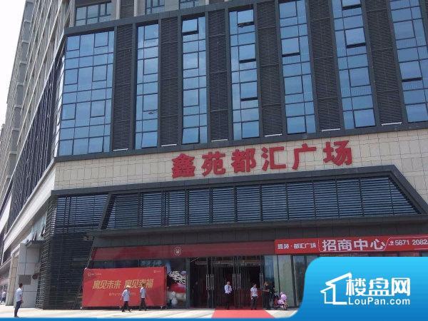 鑫苑二七鑫中心(商住楼)