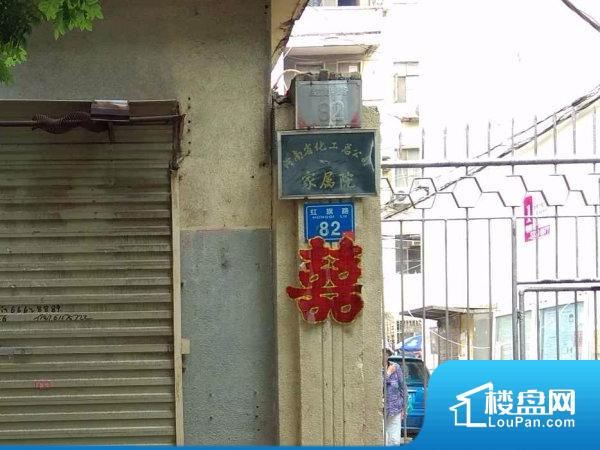 河南省化工总公司家属院