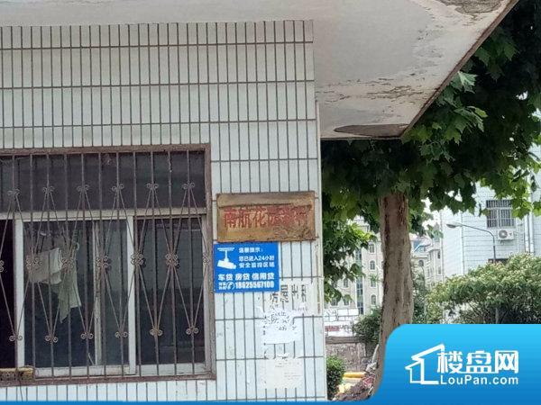 南航花园新村(南区)