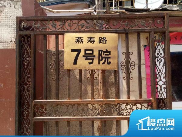 燕寿街7号院