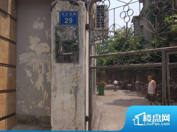 河南省地质测绘院第二家属院