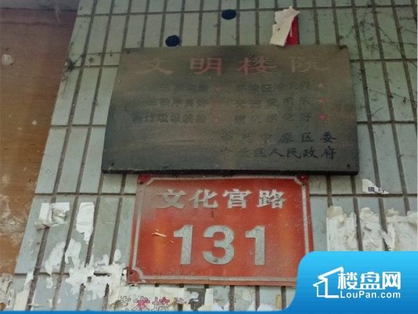 文化宫路131号院