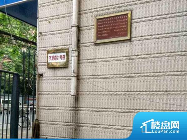 河南省地质测绘院第一家属院