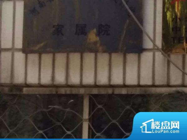 河南省交通规划勘察设计院家属院