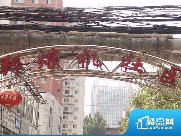 郑煤机社区南区
