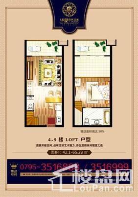 4、5楼LOFT