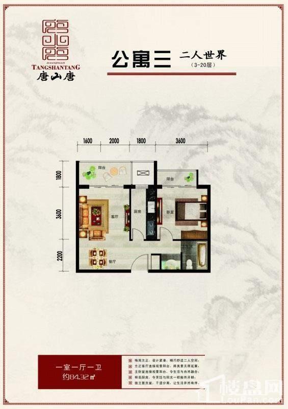 公寓三户型