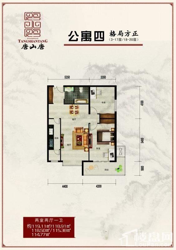 公寓四户型