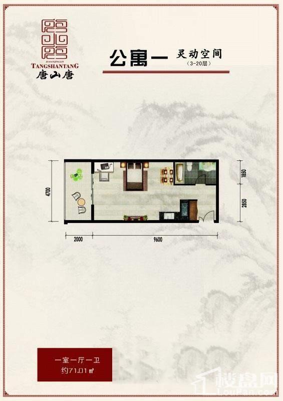 公寓一户型