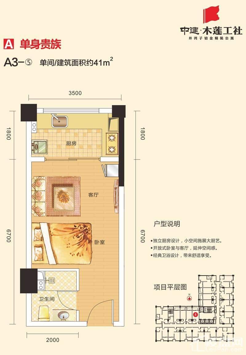 中建木莲工社A3户型