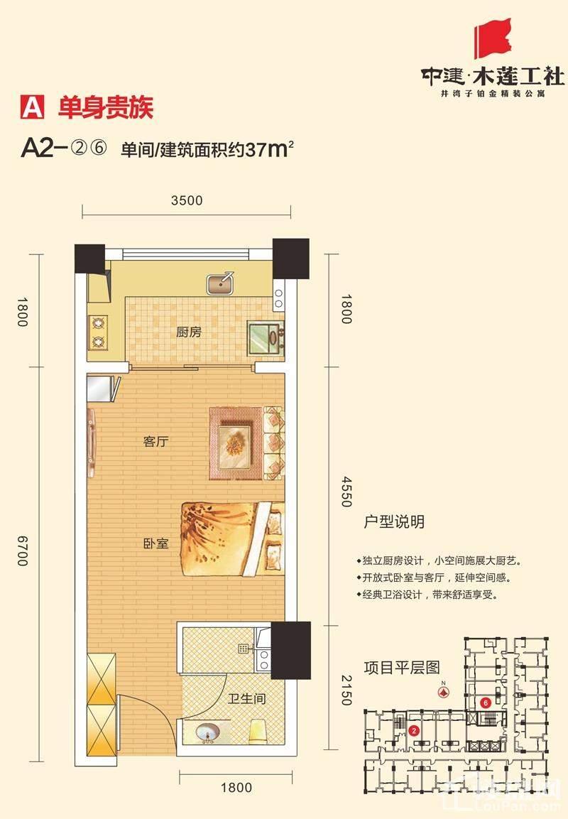 中建木莲工社A2户型