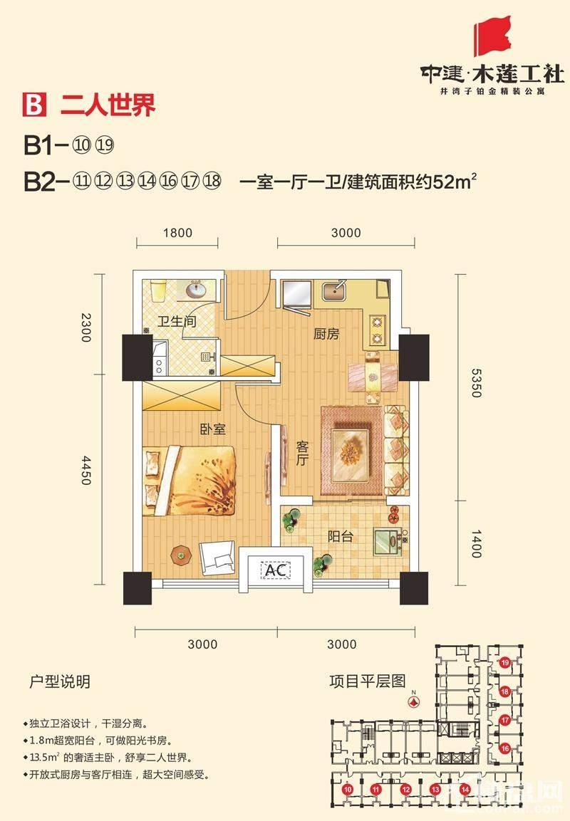 中建木莲工社B1/B2户型