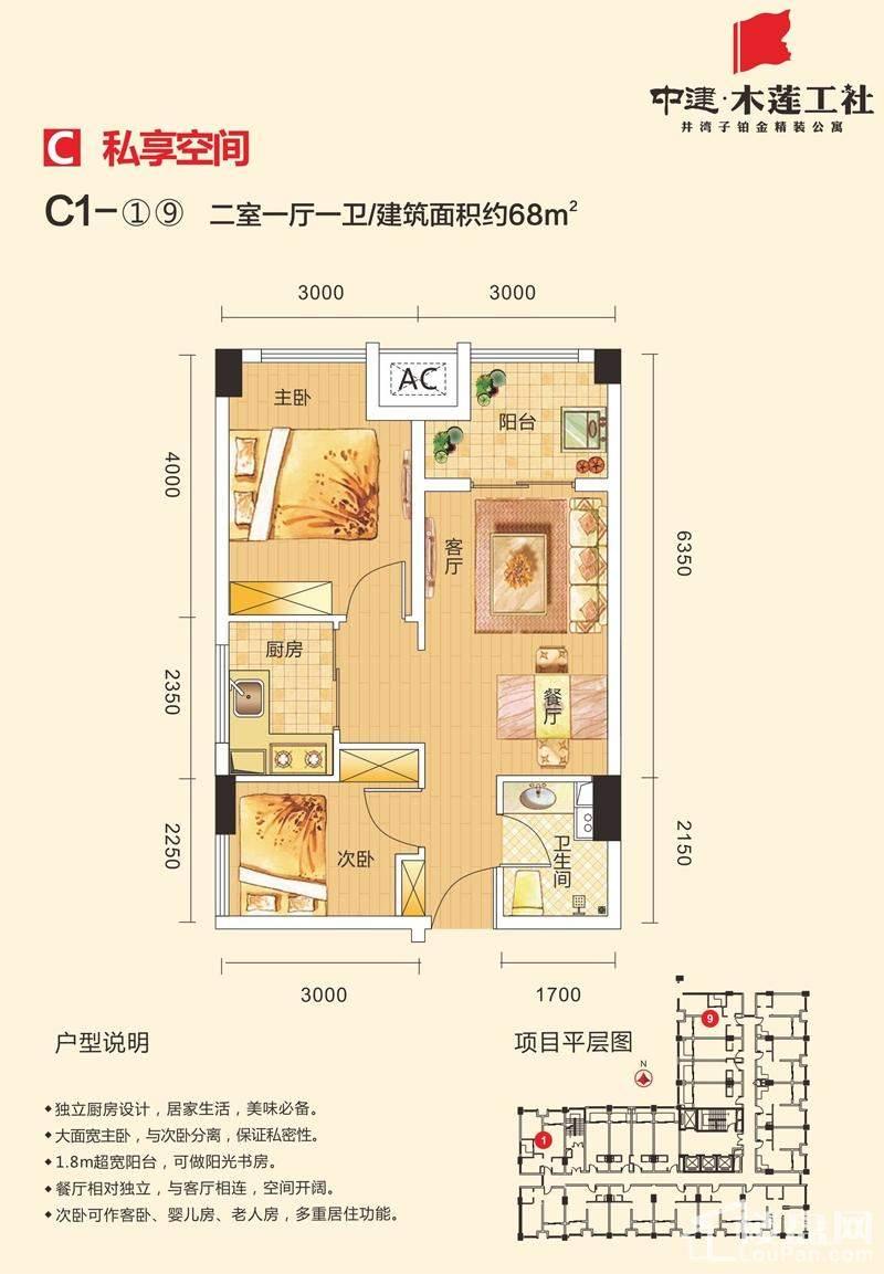 中建木莲工社C1户型