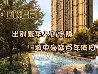 中山华府丁香园效果图