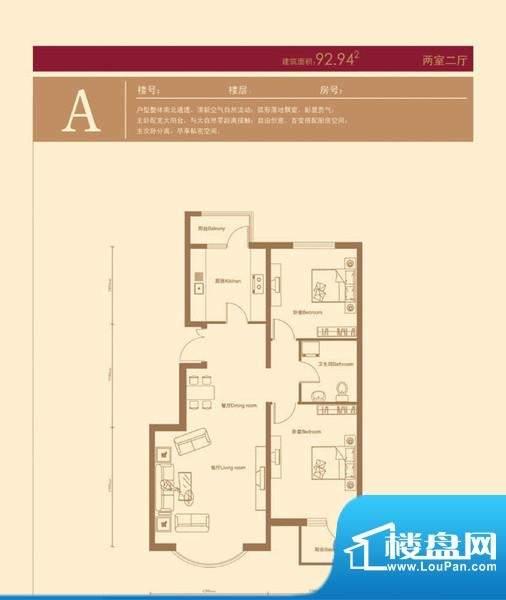 京洲世家户型图