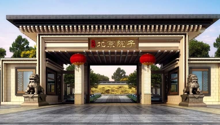 泰禾北京院子效果图